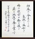 「令和」  新しい日本の幕開けですね。 昭和・平成・令和と生きれたことに感謝です。